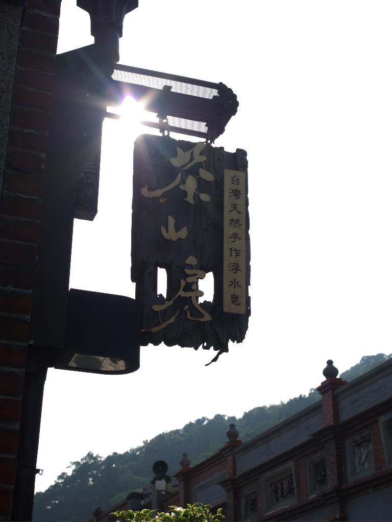三峽老街、鳶山練拍